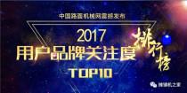 """天顺长城摊铺机荣登2017年""""用户品牌关注度十强"""""""