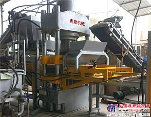 改变砖机行业现状-福建虎鼎机械研发高端静压砖机