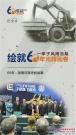 柳工60周年特辑—历史篇:60年,光辉历史,永续传承
