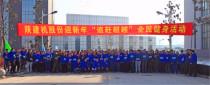 """陕建机股份公司举办新年""""追赶超越""""健身跑步活动"""