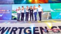 维特根集团在中国设立第八个分支机构