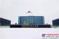 中联重科:你期待的这场雪 原来如此美丽!