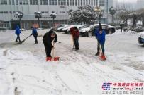 瑞雪兆丰年 劳动展风采 ——陕建机公司组织员工开展扫雪活动
