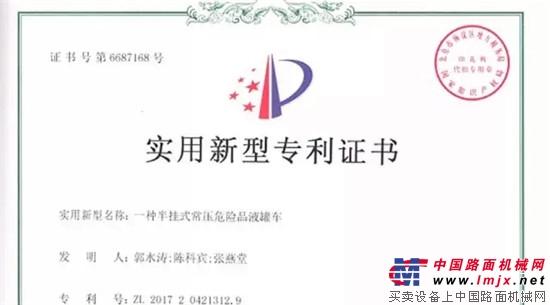 """凌宇""""鸟笼式""""液罐结构获国家发明专利"""