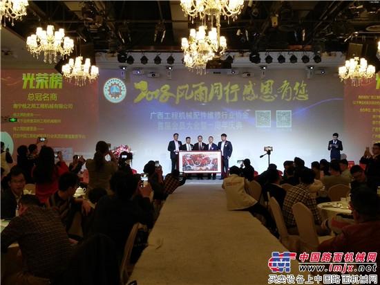 广西工程机械配件维修行业协会举办周年庆典