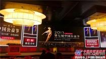 """雷沃重工再荣中国公益节""""年度公益集体奖"""""""