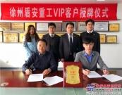 徐州盾安重工2018VIP客户授牌仪式正式启动!