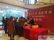 南昌百瑞举行山东临工2018年新春答谢会