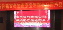 南京宝利辉元恒特轮挖新产品展示会圆满结束