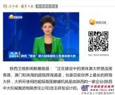 """陕西卫视 陕西""""智造""""助力国家超级工程港珠澳大桥"""