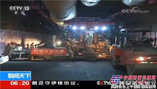 朝闻天下 难题攻克 中大机械20米超宽度摊铺机中国造