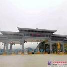 云南江召高速通车喜讯——鑫海路机的骄傲