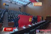 """2018徐工集团再出发 冲刺行业""""珠峰"""""""