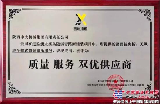 中大机械被评为质量服务双优供应商