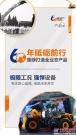 极限工况 强悍设备 柳工六十年奏响中国制造最强音