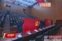 """落实总书记要求 2018徐工集团再出发 冲刺行业""""珠峰"""""""