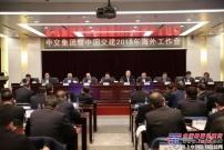 中国交建召开2018年度海外工作会议