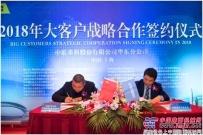 中联重科华东区域签约逾二十亿领跑暖春!