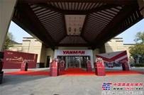 洋马农机(中国)有限公司 创立20周年纪念大会