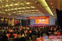 河南高远路业集团20年华诞庆典暨年度工作总结大会召开