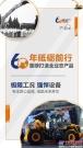 柳工60周年特辑-产品篇:极限工况 强悍设备,奏响中国制造最强音!