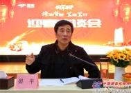 玉柴股份董事长晏平与先模骨干代表共话2018