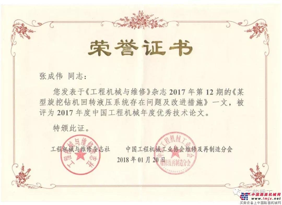 玉柴桩工张成伟撰写论文获评为2017年中国工程机械年度优秀技术论文