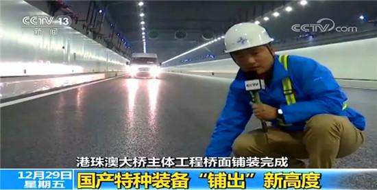 """中大机械:""""港珠澳大桥号""""中国制造的骄傲"""