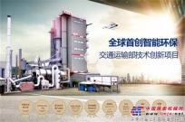 中交西筑SG4000绿色智能型搅拌设备中标云南建投沥青拌合站采购项目