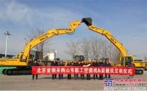 北京首钢采购临工装挖产品交机仪式隆重举行