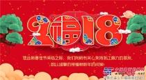 浙江鼎力恭祝各位朋友新年快乐