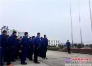 开工大吉 ——中联重科工业车辆公司2018年开工日