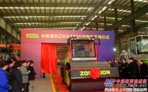 """中联重科新品压路机ZRS322E下线 引领行业""""全员双驱""""革命"""