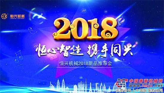 恒兴机械2018新技术新品推介会成功举办