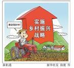 利好:超50项乡村振兴战略系列政策将推出
