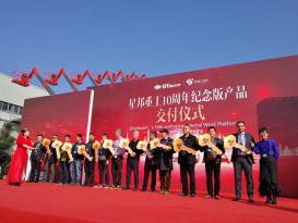 共建 共创 共赢 星邦重工隆重举行十周年庆典
