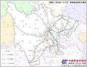 2018年西南地区交通基建计划