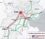 围观!2018年华北地区交通基建计划
