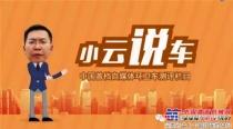 【小云说车】第三期:行业之最的多功能抑尘车!