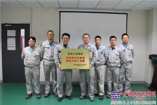 久保田:苏州工业园区梁双翔农机维修技能大师工作室挂牌成立