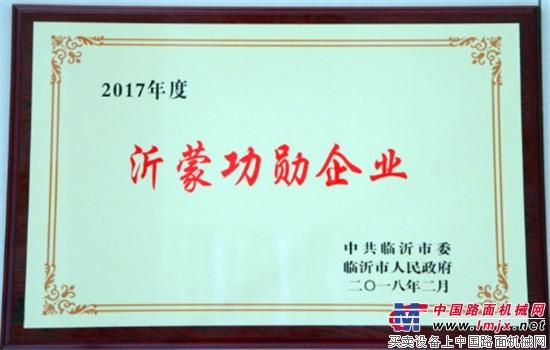 """山东临工荣获临沂市""""沂蒙功勋企业""""称号,董事长王志中获评""""创"""