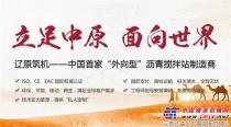 开门大吉 辽原筑机光荣承接联合国最大沥青搅拌站项目