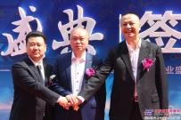 凝心聚力 携手共赢!广东宝贵路工程机械租赁有限公司盛大开业