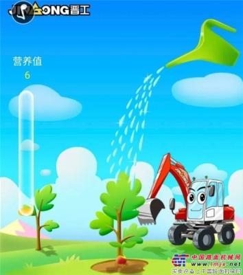 """""""晋工轮挖绿中国""""游戏火爆上线!"""