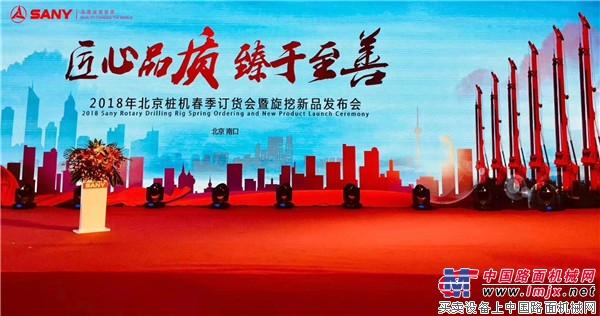 簽單超十億  三一樁機春季訂貨暨旋挖新品發布會在京舉行
