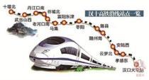 十堰至西安高铁纳入铁总今年储备开工计划 年底前开工