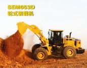 山工机械SEM653D装载机:多种工况中的高性价比好帮手