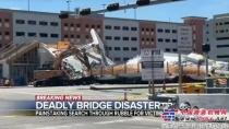 美国天桥垮塌 三一挖掘机紧急出动