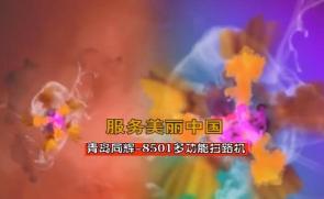 同辉汽车 QTH8501 多功能扫路机