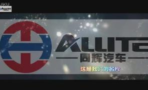 同辉汽车QTH8501多功能扫路机视频(2)